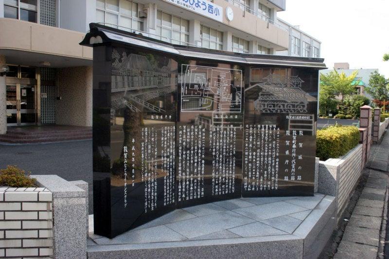 敦賀城/03敦賀西小前の碑