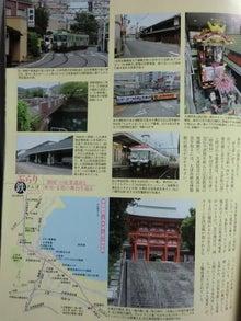 石山坂本線エリア