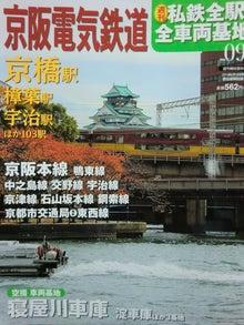 私鉄全駅・全車両基地09/京阪電鉄
