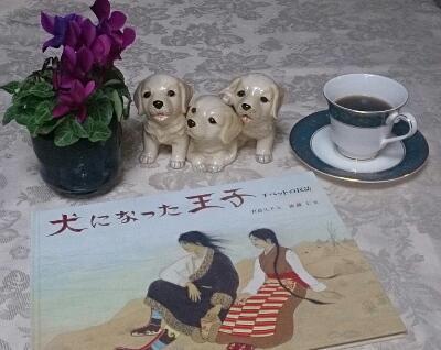 犬になった王子   絵本とお茶の...