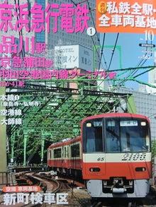私鉄全駅・全車両基地10/京浜急行電鉄