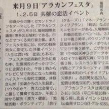 毎日新聞でR60(ア…