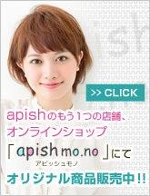 apish mono アピッシュモノ オンラインショップ