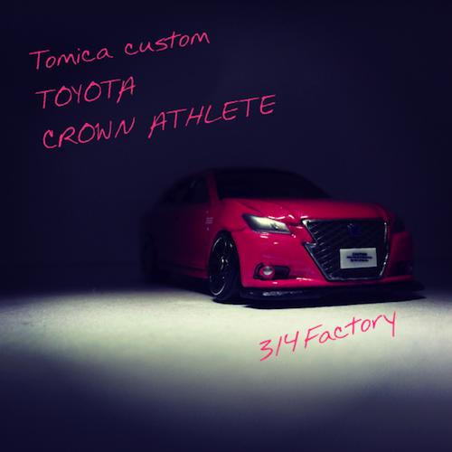 トミカカスタムトヨタクラウンアスリート