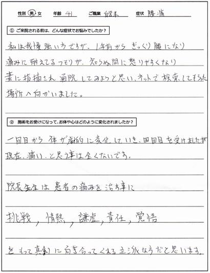 患者様のお声-2014.1.23