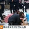 ▼唸声中国映像/爆竹遊びの子供、浄化槽のメタンが爆発、マンホールに落ちて死亡の画像