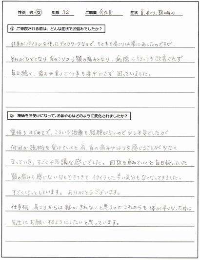 患者様のお声-2014.2.15