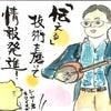 エクスマ塾41期生シーサー君講演会・・・・・No.226の画像