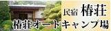 民宿椿荘・椿荘キャンプ場