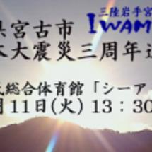 3.11【宮古市東日…