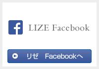 リゼ Facebook