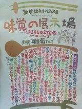 味覚の展示場09
