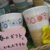 明るい春色☆の画像