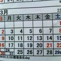 3月予定♪(o^-^…