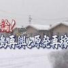 """激論!""""福島再興""""と原発再稼働_朝まで生テレビ2014年3月1日1:25~4:25の画像"""