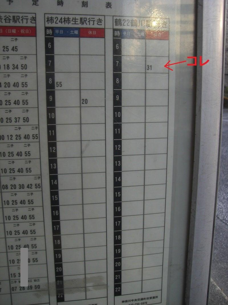 表 神奈川 中央 交通 時刻