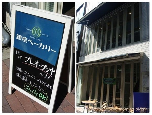喫茶 ギンビスのカフェ『銀座ベーカリー』@銀座一丁目|東京 ...
