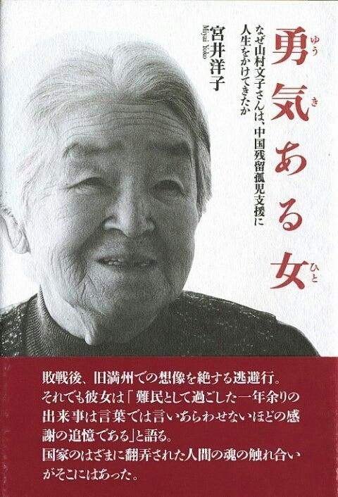 中国残留孤児   taohiroさんのブログ