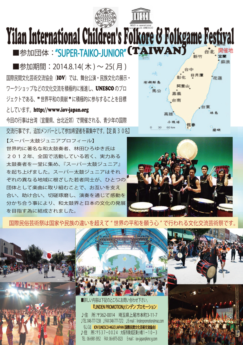 taiwan tour info