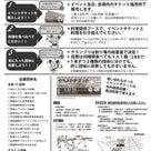 浪江焼麺太国3月度麺動計画!!ヾ(*゚∇^*)ノ~の記事より