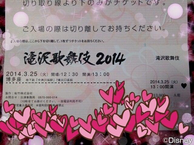 チケット 滝沢 歌舞 伎