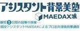 アシスタント背景美塾MAEDAX派ホームページ