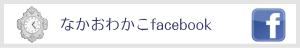なかおわかこフェイスブックfacebook