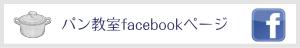 天然酵母パン教室横浜 nico*フェイスブックページfacebook