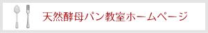 天然酵母パン教室横浜 nico*ホームページ