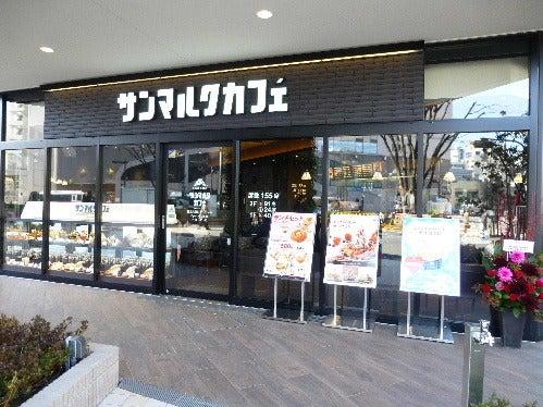 「サンマルクカフェ 阪急大井町ガーデン店」の画像検索結果