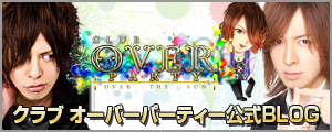 CLUB OVER-PARTY-公式ブログ