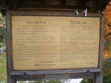 円山公園説明板