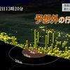 クローズアップ現代「原発事故どう備えるか 検証 避難計画」2014年3月5日の画像