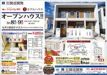 オープンハウス1