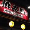熊谷:桃太郎の画像