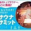 【生放送出演情報】本日22:30〜「サウナサミット2014」に出演します!の画像