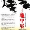 ■第45回【亀甲展】のご案内。~上野の森の美術館~の画像