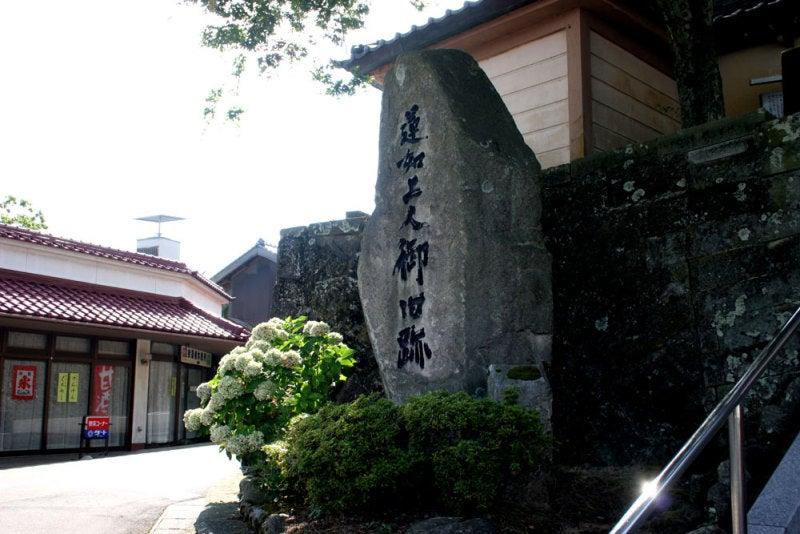 吉崎御坊/02 石碑