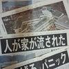 東日本大震災から3年。の画像