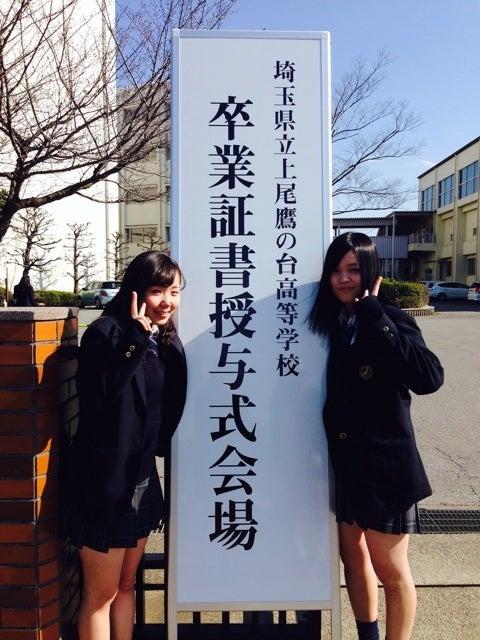 上尾鷹の台高校卒業 | にっき^_^