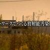 ETV特集「ネットワ―クでつくる放射能汚染地図~福島原発事故からの画像