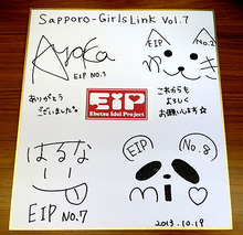 EIP_20131019_06.JPG