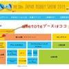 日本ホビーショー tetoteコーナーがUPされました。の画像