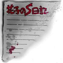 一気読み!!~「花子のS日記」PART2 ~ 花子の強制OL女装の日々の記事に添付されている画像
