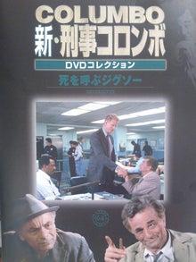 週刊「新・刑事コロンボ19]