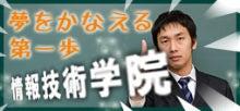西明石-プログラマー養成スクール-UDIT情報技術学院