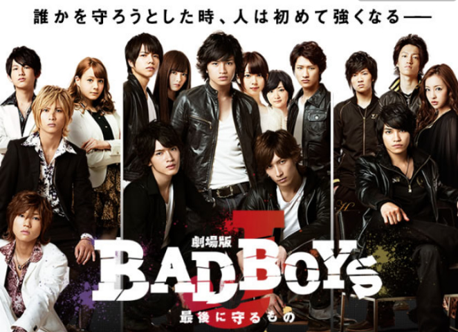 劇場版『BAD BOYS J』 DVD/BD発売決定!! | ♔。*.Johnny's forever Luv.*。♔