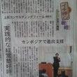 福井新聞 掲載記事 …