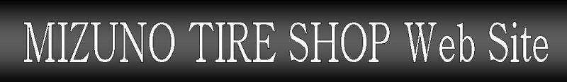 MIZUNO TIRE SHOP Web Site