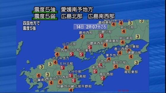 地震 伊予灘でM6.2 震度5強 ~ |...